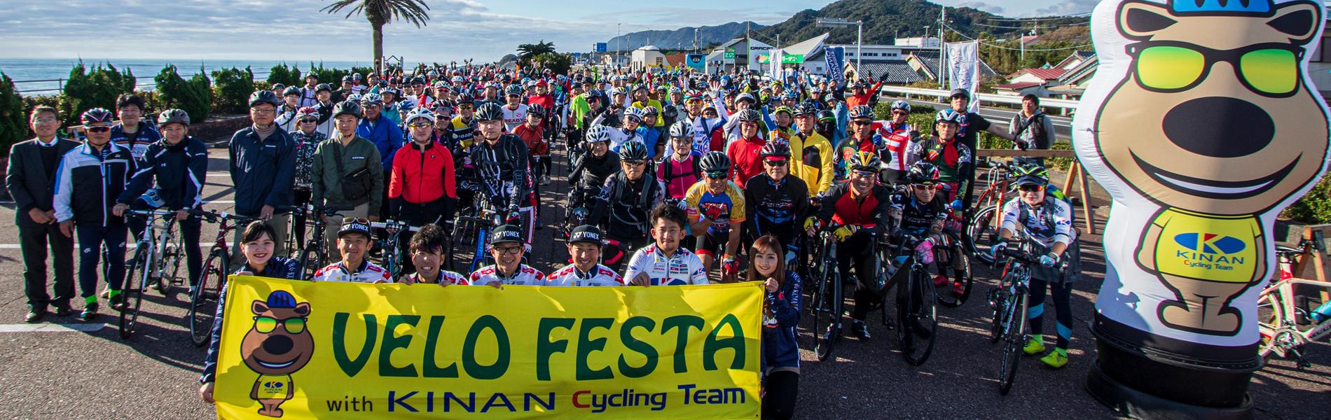 紀南シーサイドヴェロフェスタ with KINAN Cycling Team